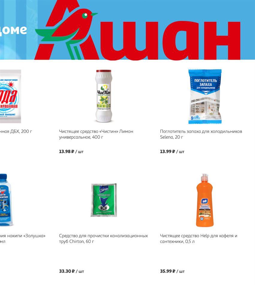 Ашан Интернет Магазин Подольск Официальный Сайт
